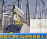 国内首台轨道式变电站巡检机器人上线_gongkong《行业快讯》2012年第3期(总第21期)