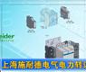 上海施耐德电气电力自动化有限公司股权转让_gongkong《行业快讯》2012年第3期(总第21期)