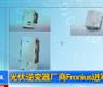 欧洲光伏逆变器厂商Fronius进军中国市场_gongkong《行业快讯》2012年第3期(总第21期)
