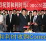 和利时收购concord,为进军国际化奠基础_gongkong《行业快讯》2012年第5期(总第23期)