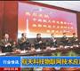 航天科技物联网技术应用研究院揭牌成立_gongkong《行业快讯》2012年第5期(总第23期)
