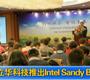 立华科技推出Intel Sandy Bridge架构系列新品_gongkong《行业快讯》2012年第5期(总第23期)