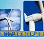 西门子进军泰国风能领域_gongkong《行业快讯》2012年第6期(总第24期)