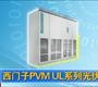 西门子为小中型光伏电站推出新型PVM UL系列光伏逆变器_gongkong《行业快讯》2012年第6期(总第24期)