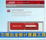 罗克韦尔自动化公司与 J.B. Titus 合作推出全新计算器工具_gongkong《行业快讯》2012年第6期(总第24期)