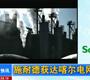 西门子加快布局潮汐能 拟收购英国洋流涡轮机公司_gongkong《行业快讯》2012年第6期(总第24期)