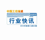 gongkong《行业快讯》2012年第7期(总第25期)