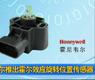 霍尼韦尔推出最新霍尔效应旋转位置传感器_gongkong《行业快讯》2012年第7期(总第25期)