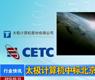 太极计算机中标北京市物联网应用支撑平台建设项目_gongkong《行业快讯》2012年第7期(总第25期)