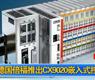 德国倍福全新推出CX9020嵌入式控制器_gongkong《行业快讯》2012年第7期(总第25期)