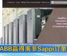 ABB赢得南非Sappi公司价值860万美元订单_gongkong《行业快讯》2012年第7期(总第25期)
