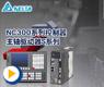 台达工业自动化CNC数控系统宣传短片