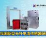 我国新型光纤电流传感器研制成功_gongkong《行业快讯》2012年第7期(总第25期)