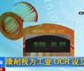 康耐视为工业 OCR 设立新标准_gongkong《行业快讯》2012年第7期(总第25期)