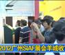 2012广州SIAF展会羊城收官