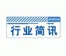 行业简讯--《中国工控报道》2012年第3期(总第9期)