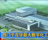 西门子在华最大数字化工厂在成都奠基_gongkong《行业快讯》2012年第8期(总第26期)