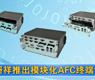 研祥推出模块化AFC终端设备ERC-1005_gongkong《行业快讯》2012年第8期(总第26期)