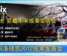 """科洛理思""""2012前瞻未来成果发表会""""北京站收官_gongkong《行业快讯》2012年第8期(总第26期)"""
