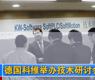 """德国科维举办""""SoftPLC/SoftMotion技术研讨会""""_gongkong《行业快讯》2012年第8期(总第26期)"""