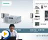 西门子宜控系列IPC产品介绍在线研讨会