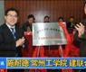 常州工学院-施耐德电气工业自动化联合实验室成立_gongkong《行业快讯》2012年第10期(总第28期)