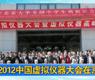 2012中国虚拟仪器大会在京召开_gongkong《行业快讯》2012年第10期(总第28期)